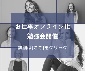 オンライン化blogbanner