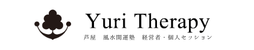 兵庫県芦屋のスピリチュアル・開運講座・風水セミナーは「Yuri Therapy」塩見ゆり